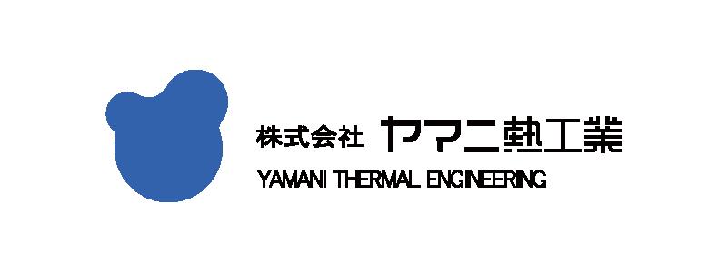 株式会社ヤマニ熱工業