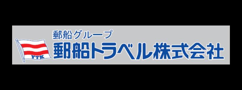郵船グループ 株式会社郵船トラベル